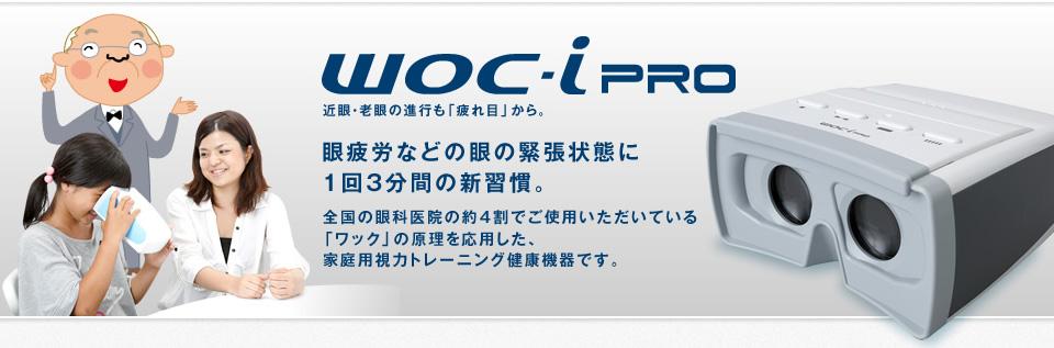woc-intl.co.jp
